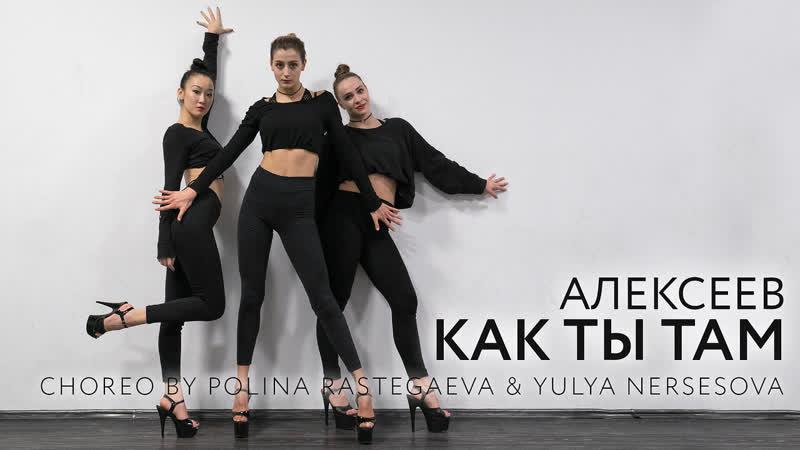 Алексеев-как ты там /girls/choreo by Polina RastefaevaJulia Nersesova
