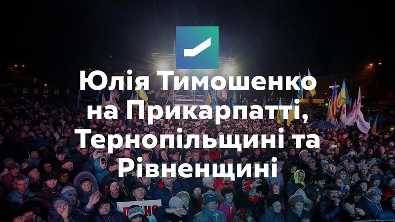 Юлія Тимошенко відвідала Івано-Франківську, Тернопільську та Рівненську області