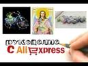 ТВОРЧЕСКИЕ ТОВАРЫ подарки с aliexpress