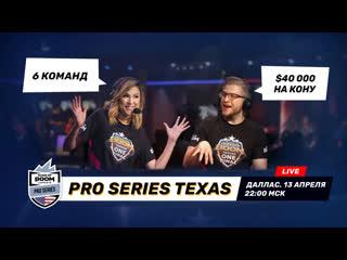Второй сезон esl по guns of boom - pro series texas