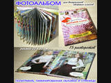 ВЫПУСКНАЯ ФОТОКНИГА 20*30 см / 15 разворотов / ШКОЛЬНЫЙ ФОТОГРАФ