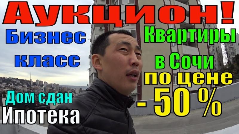 Аукцион! Квартиры в Сочи по цене - 50 %/ Недвижимость в Сочи/ЖК Сияние Сочи/№ 2