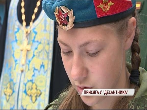 Воспитанники военно-патриотического клуба стали десантниками