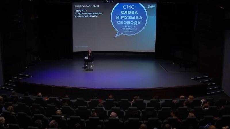 Андрей Васильев. «Время» и «КоммерсантЪ» в «лихие 90-е»