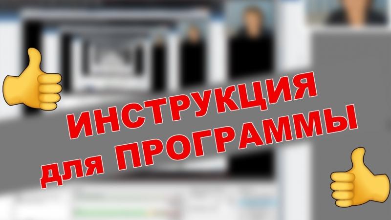 Инструкция по скачиванию программы смотреть онлайн без регистрации