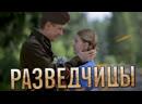 🎬 Разведчицы 2013 🔥 1 9 серии VK URUTOP