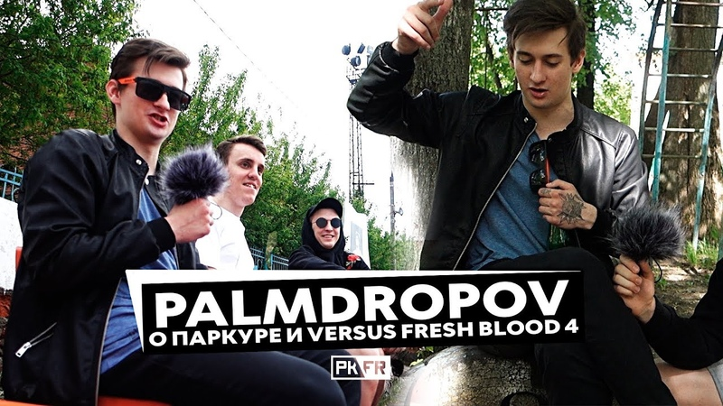 Palmdropov - о Versus Fresh Blood 4, занятиях паркуром и алкоголизме