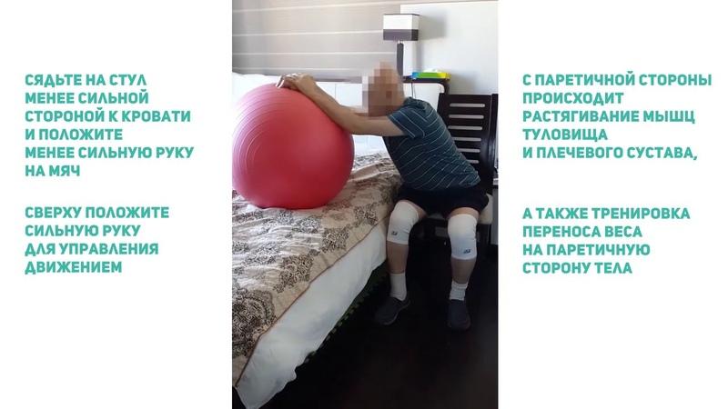Реабилитолог Юрий Жидченко. Гемипарез после удаления опухоли головного мозга. Упражнения с фитболом