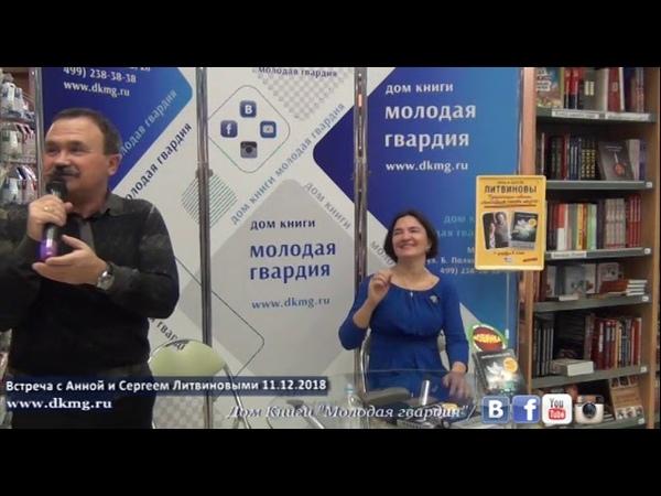 Анна и Сергей Литвиновы в Молодой гвардии (11.12.2018 г.)