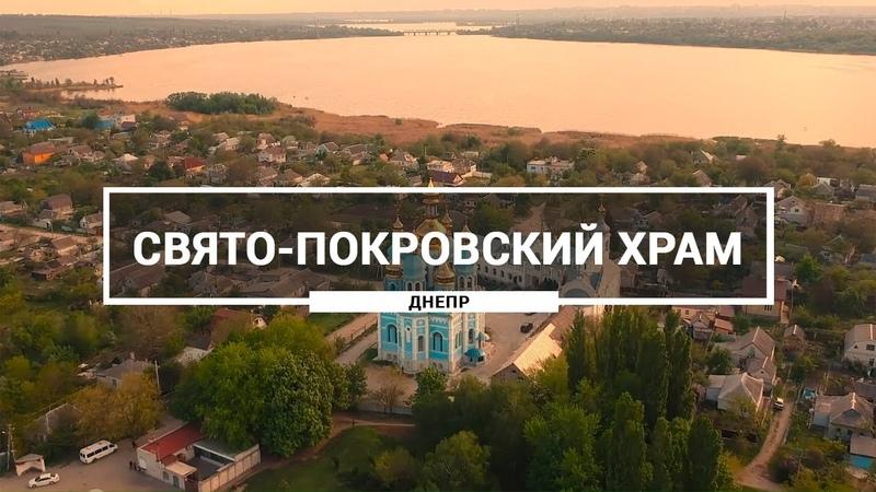 Свято-Покровский храм, Днепр. Как выглядит Свято-Покровский храмовый комплекс в поселке Одинковка