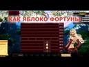 «Золото Дракона» 👛 Как Яблоко Фортуны 🍎 только лучше! «DRAGON'S GOLD» in 1xgames.