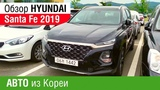 Hyundai Tucson 2018  или KIA Sportage 2018 Обзор Всех Комплектиций