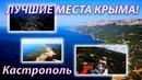 Отлетим! Кастрополь - Жемчужина Южного берега Крыма, UHD 4k