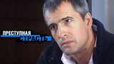 Преступная страсть (Фильм 2008) Криминальный детектив @ Русские сериалы
