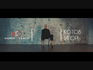 Lukas Graham - Not a Damn Thing Changed (Хореограф - Игорь Котов)