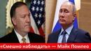 Смешно наблюдать - Помпео прокомментировал отправку в Венесуэлу российских бомбардировщиков