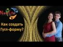Гугл форма!Как создать!Как оформить по правилам! Марина Кирьянова