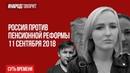 Дожить до пенсии и сразу гроб заказывать Россия против повышения пенсионного возраста