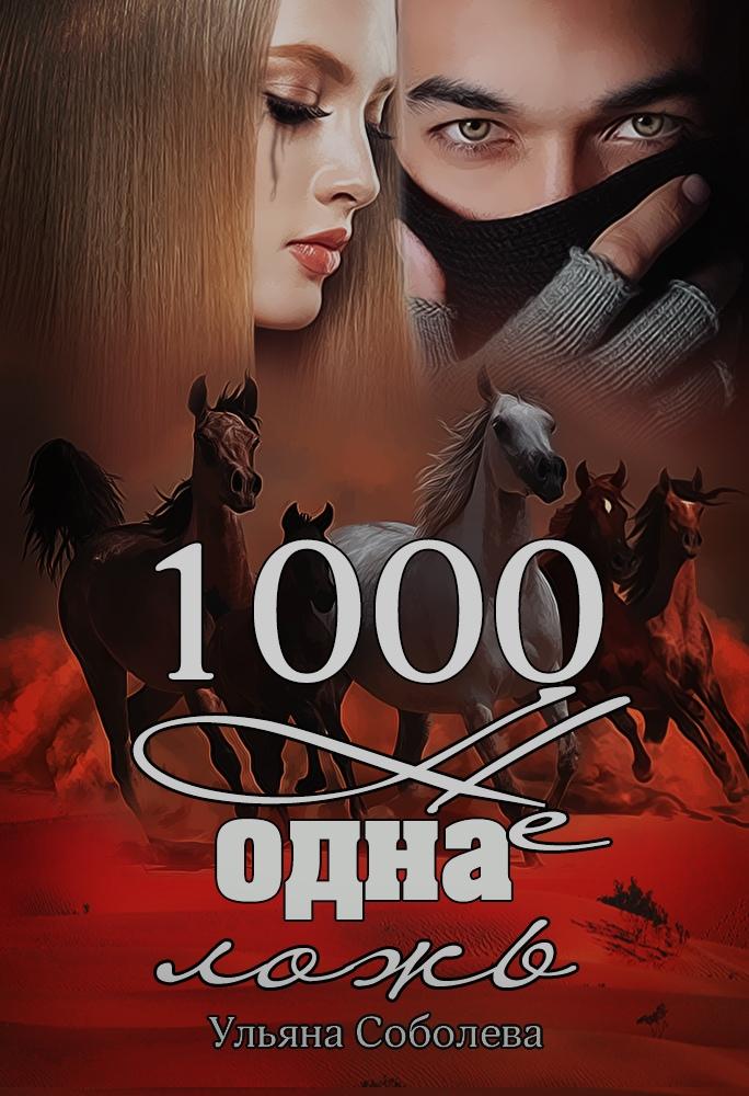 1000 не одна ложь 3 - Ульяна Соболева
