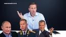 Навальный - обращение к Росгвардии или о фактах, что не были упомянуты в фильме Он вам не Димон