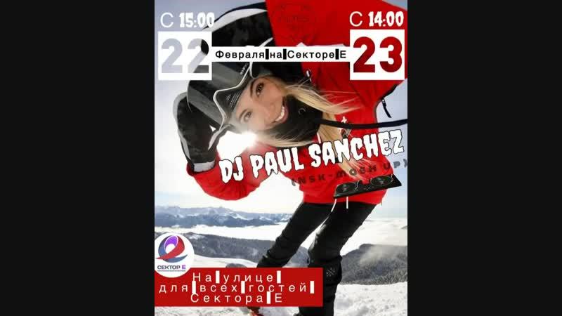 Друзья, сегодня и завтра для всех гостей Сектора Е на уличной площадке около комплекса Сусанин создает атмосферу Dj Paul Sanch