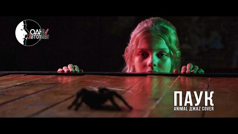 Одна Вторая Паук Animal ДжаZ cover OFFICIAL VIDEO 0