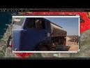 Идлиб перед бурей Сирия новости 12 августа последние Военная обстановка Боевая Сводка