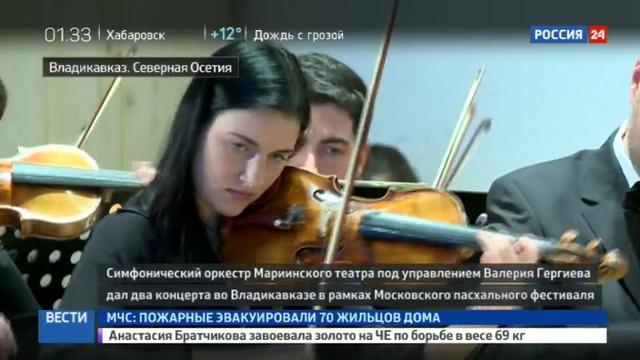 Новости на Россия 24 • Гергиев привез Пасхальный фестиваль на свою родину