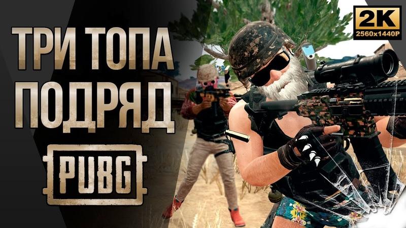 3 топа потряд • PUBG 103 • Playerunknown's Battlegrounds