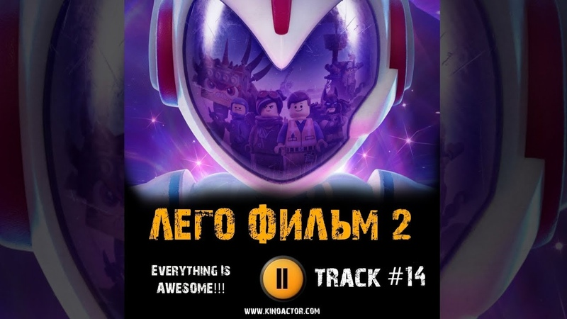 ЛЕГО ФИЛЬМ 2 музыка OST 14 Everything Is AWESOME The LEGO Movie 2 Крис Пратт