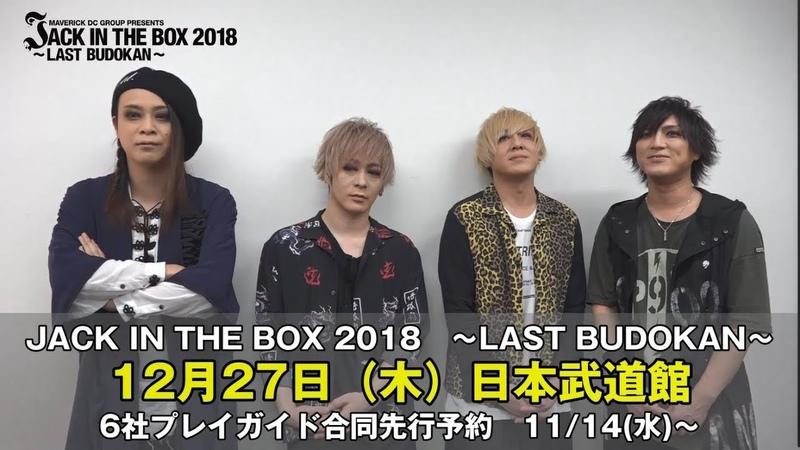 『JACK IN THE BOX 2018~LAST BUDOKAN~』プレイガイド先行情報!