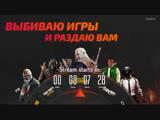НОВОГОДНЯЯ РАЗДАЧА FAR CRY 5, PUBG, GTA V и др. В РАЗДАЧЕ ОТ FLIP-KEYS