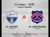 Анонс матча Зоркий - Сибсельмаш
