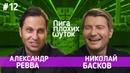ЛИГА ПЛОХИХ ШУТОК 12   Александр Ревва х Николай Басков