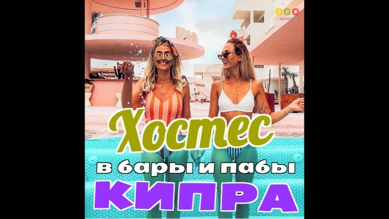 Работа Клубной Моделью в барах и пабах Кипра | Вакансия Хостес для девушек за границей