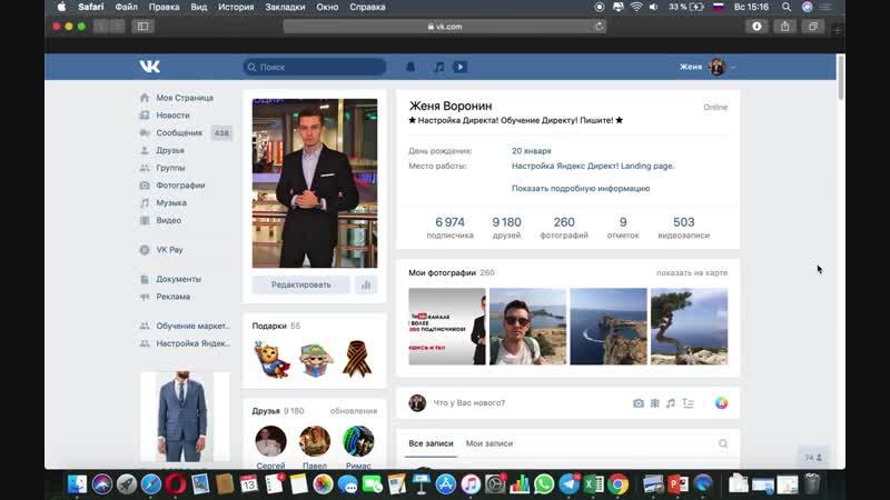 Реклама в ВКонтакте за 5 минут- Таргетинг 2019