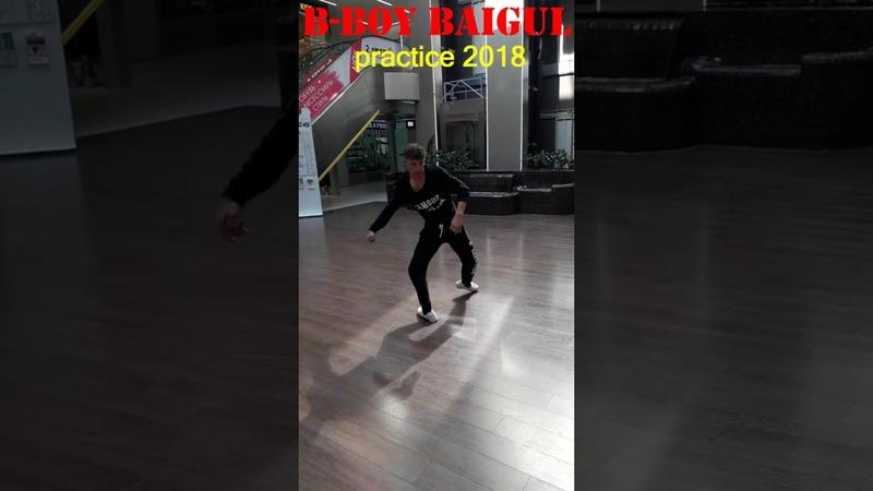 B Boy Baigul - Practice 2018 Part2