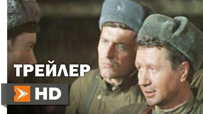 Аты-баты, Шли Солдаты... Официальный Трейлер 1 (1976) - Леонид Быков, Владимир Конкин