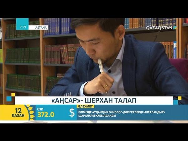 Аңсар Шерхан Талап