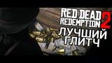 Топовый Глитч на деньги в Red Dead Redemption 2