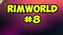 Прохождение RimWorld Alpha 19 КОШМАР: 8 - НАЛЕТЧИКИЖУКИПСИ-КОРАБЛЬ=ХОРОШЕЕ ПРОХОЖДЕНИЕ