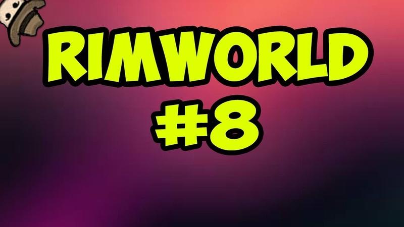 Прохождение RimWorld Alpha 19 КОШМАР 8 - НАЛЕТЧИКИЖУКИПСИ-КОРАБЛЬ=ХОРОШЕЕ ПРОХОЖДЕНИЕ