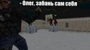 Oleg7 юзает спидхак в CS Portale