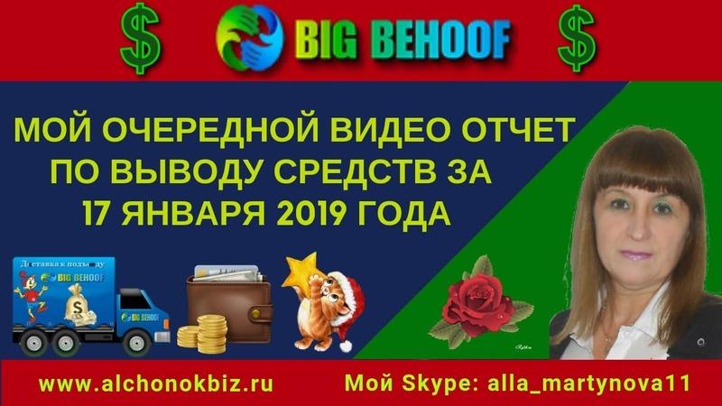 BigBehoof Мой очередной видео отчет по выводу средств за 17 января 2019 года