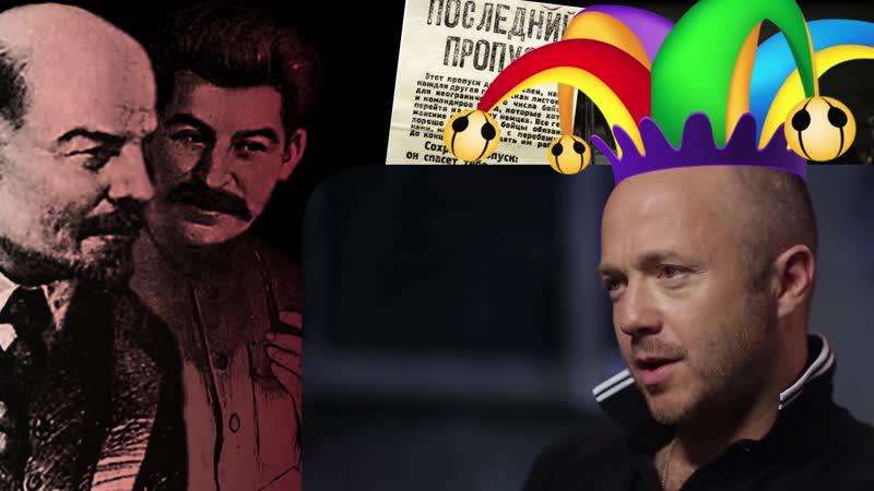 актер Стычкин против Ленина - смешно и прискорбно. Сталин смотрит.