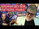 Друзь хочет стать миллионером 18 / Артемий Троицкий