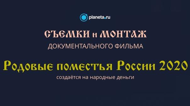 """НОВЫЙ ФИЛЬМ РОДОВЫЕ ПОМЕСТЬЯ РОССИИ 2020"""""""