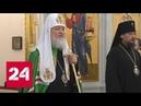 Патриарх Кирилл: раскольники говорят о свете, но пребывают во тьме - Россия 24
