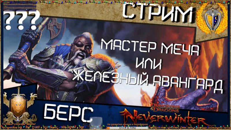 Разыгрываем призы, Игра Neverwinter, Сравниваем ветку ММ и ЖА у берса