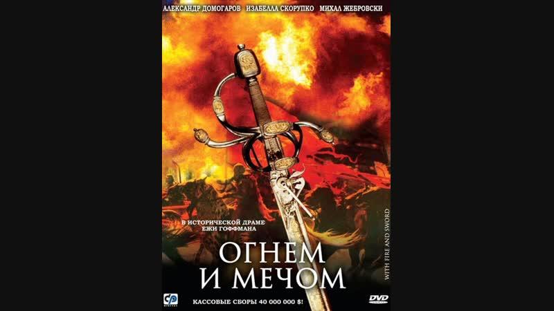 Огнём и мечом 1999 пол Ogniem i Mieczem реж Е Гофман